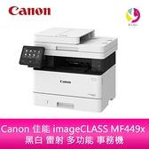 分期0利率 Canon 佳能 imageCLASS MF449x 黑白 雷射 多功能 事務機 公司貨