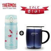 【THERMOS膳魔師】水波金魚不鏽鋼真空保溫瓶0.35L(湖綠色)+凱菲杯(神秘藍)