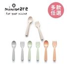 Miniware 美國天然聚乳酸兒童學習餐具 My First! 叉匙組-多色可選