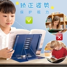 讀書架 兒童閱讀架學生用讀書架書夾書看書放書神器書本夾書器板多功能【快速出貨八折鉅惠】