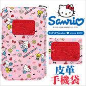 正版 三麗鷗 Sanrio 手機袋 Hello Kitty 美樂蒂 KikiLala 雙子星 手機包 收納袋 收納包 皮套