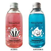 COSMOS 化妝刷具 / 海綿粉撲 專用清潔液 150ml【娜娜香水美妝】