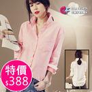 白襯衫韓版 艾爾莎 秋裝素雅簡單寬鬆顯瘦...