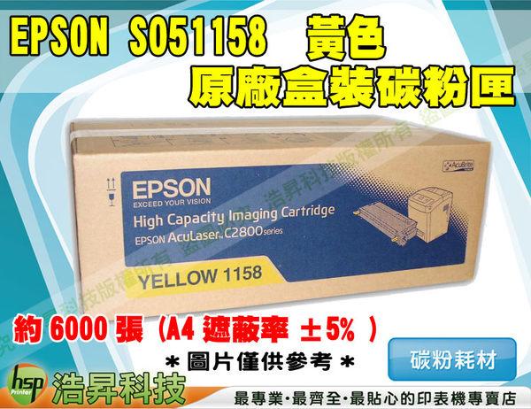 EPSON C13S051158  黃 原廠盒裝碳粉匣 適用於 C2800N