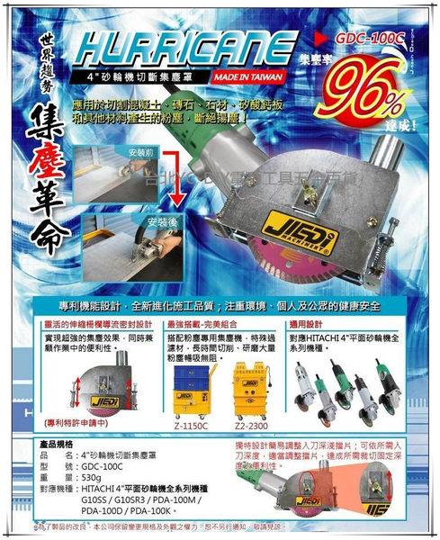 【台北益昌】GDC-100C 4'' 平面砂輪機 切割用集塵罩 調整切割深度 PDA-100K 100M G10SS可用