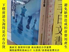 二手書博民逛書店歐米翻譯小說書罕見女王の娘 THE MAGNIFICENT RO