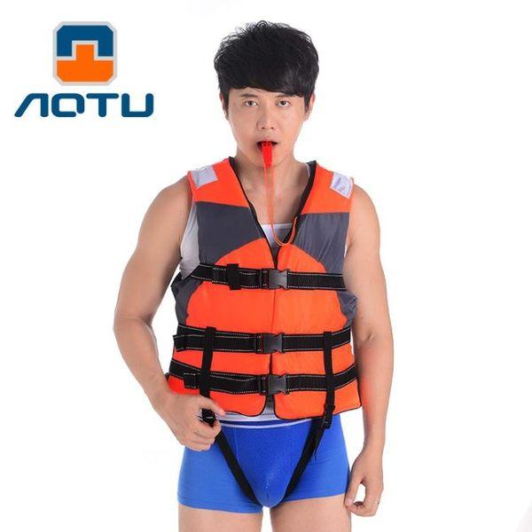 【狐狸跑跑】AOTU 成人專業游泳救生衣 漂流浮潛釣魚服 浮力背心送口哨 9035 (限宅配)