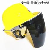 安全帽防護面罩電焊氬弧焊面罩PC防沖擊飛濺面屏戶外勞保建筑用帽