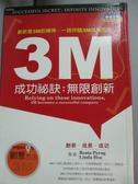 【書寶二手書T3/財經企管_LME】3M成功祕訣 : 無限創新_彭桂清(Beata Perng),徐苑琳(Linda H