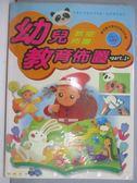 【書寶二手書T1/廣告_ZGE】教室佈置系列8-幼兒教育佈置PART 1_李淑麗