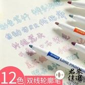 雙線輪廓筆彩色標記筆套裝學生用熒光筆手賬筆空心銀光【君來佳選】