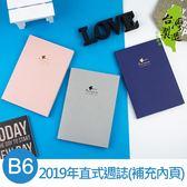 珠友 BC-50331 B6/32K 2019年直式週誌/週計劃/手帳/日記手札-補充內頁