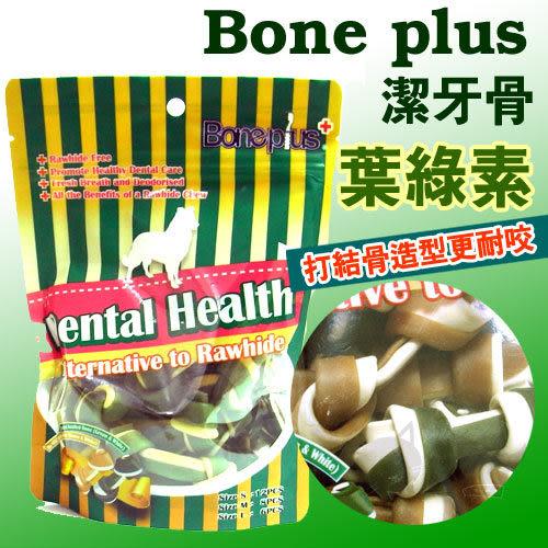 [ 寵樂子 ]《 英國BONE PLUS 》高鈣雙色潔牙骨結 小袋裝 (S M L ) 買就送單隻裝