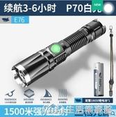 P70強光手電筒led遠射變焦可充電小便攜防水戶外大功率氙氣燈超亮【樂事館新品】