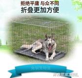 加粗角鋼摺疊狗籠子70/85/100/130寵物籠子 大中小型犬ATF  英賽爾3