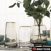 客廳家居裝飾插花花器擺件描金北歐T型簡約玻璃花瓶【探索者】