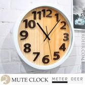 時鐘 掛鐘 創意立體數字刻度款 有框木紋靜音壁鐘 特色造型個性裝飾擺飾時鐘-米鹿家居