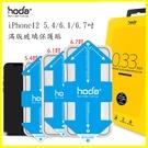 hoda iPhone12 mini/Pro/max 3D保護貼 黑框0.33m滿版玻璃保護貼 贈貼膜神器 原廠公司貨