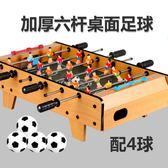 6桿桌上足球機家用聚會室內迷你互動球類游戲玩具兒童桌面足球台ZMD 免運快速出貨