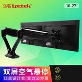 Loctek樂歌雙屏顯示器支架旋轉桌面升降液晶電腦顯示屏架底座掛架