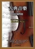(二手書)古典音樂的101個問題