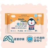 屈臣氏手口專用嬰兒柔濕巾80片(加厚型)