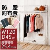 衣櫥 衣櫃 置物架 收納架 【J0044】《IRON鐵力士大衣櫥》120X45X180(附布套) MIT台灣製ac 收納專科