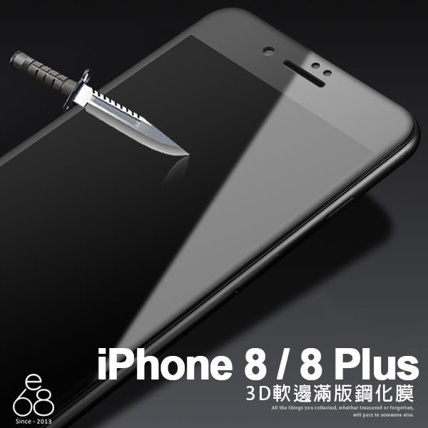 不碎邊不易破! 3D 曲面 滿版 玻璃貼 iPhone 8 / 8 Plus 纖維 鋼化玻璃 保護貼 鋼化膜 全屏 軟邊