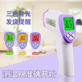 溫度計 - 寶寶電子溫度計家用兒童量額頭精準紅外線嬰兒準確高精度