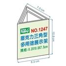 《享亮商城》NO.1247 壓克力多用途展示架-三角型 Life