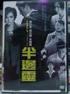 挖寶二手片-N07-103-正版DVD-華語【半邊靈】-葛民輝 盧巧音(直購價)