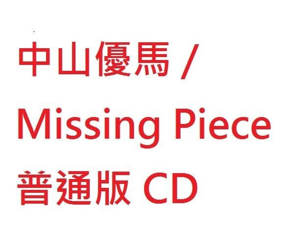 中山優馬  Missing Piece 普通版 CD (購潮8)