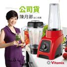 限量贈料理工具組+黑芝麻1包+橘寶1罐 美國 Vita-Mix 維他美仕 全營養調理機 S30 輕饗型 黑/ 紅 /白