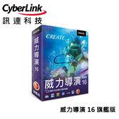 CyberLink 訊連 威力導演 16 旗艦版 盒裝