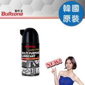 【Bullsone】除鏽潤滑劑