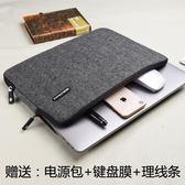 蘋果聯想小米筆記本內膽包Macbookair13.3pro11.6air14寸男女15.6【全館免運限時八折】