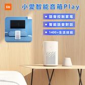 小米/mi 小米小愛音箱 小愛音箱Play 小愛同學 智能音箱 ai音響 藍牙音箱 智能機器人音響 語音對話