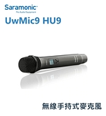 【EC數位】Saramonic 楓笛 UwMic9 HU9 無線手持式麥克風 收音 廣播級 電視台採訪 錄音 直播