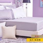 HOLA 孟斐斯埃及棉素色床包 加大 灰色