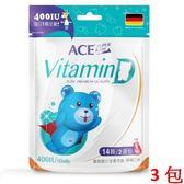 ACE 維他命D軟糖 42gx3包 (每包共14顆獨立包裝)