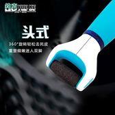 電動磨腳石修腳器磨腳器插電式去角質美腳器死皮修足機老繭修腳刀 歐韓時代