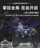 新款現貨/ XBOX 360 副廠 有線手把 手把 手柄 搖桿 保護套 控制器