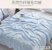 竹纖維冰絲毛毯子毛巾純棉雙人紗布蓋毯兒童夏季薄款棉紗被子午睡 遇見生活
