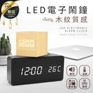 現貨!木紋LED迷你鬧鐘 長方款 電子時鐘 靜音鬧鐘 USB電池雙供電 時間 日期 溫度鐘 #捕夢網