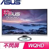 【南紡購物中心】ASUS 華碩 MX32VQ 32型 1800R曲度 無邊框 曲面液晶螢幕