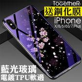 ToGetheR+【ATG168】iPhoneX/8/8Plus/iPhone6Plus/iPhone7/iPhone7Plus 電鍍TPU軟邊藍光鋼化玻璃手機殼(五款)