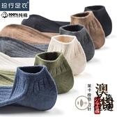 6雙 純棉襪子男短襪吸汗透氣無骨低幫短筒薄款隱形船襪【君來佳選】