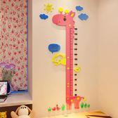 卡通長頸鹿亞克力3D立體身高墻貼兒童房幼兒園寶寶量身高尺裝飾品igo【蘇迪蔓】