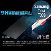 Samsung Tab4 T330 鋼化玻璃膜 螢幕保護貼 0.26mm鋼化膜 9H硬度 防刮 防爆 高清
