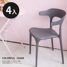 椅子 餐椅 椅 塑膠椅 可堆疊【F0111-B】繽紛塑料靠背餐椅4入(五色) 收納專科ac